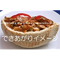 ハラール*スターケバブのファミリーセット 冷凍ケバブ6食(ハラールチキン6食)HALAL