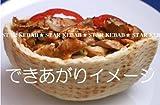 ハラール*スターケバブのファミリーセット 冷凍ケバブ4食(ハラールチキン4食)HALAL
