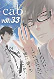 Cab VOL.33 (MARBLE COMICS)