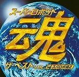 スーパーロボット魂 ザ・ベスト Vol.2~スパロボ編2~