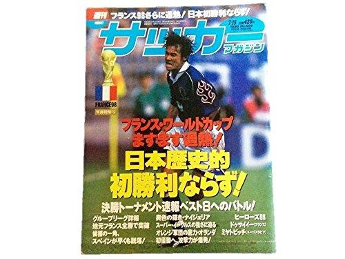 週刊サッカーマガジン No.666 1998年 7/15号 フランス・ワールドカップ ますます過熱! 日本歴史的初勝利ならず! 決勝トーナメント速報