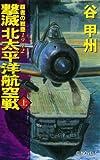 覇者の戦塵1942 撃滅 北太平洋航空戦 上 (C★NOVELS)