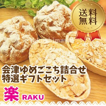 会津ゆめごこち詰合せ特選ギフトセット『楽』 会津山塩シュークリーム ゆめごこちパイ 詰合せ