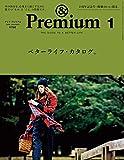 &Premium(アンド プレミアム)2016年1月号 雑誌