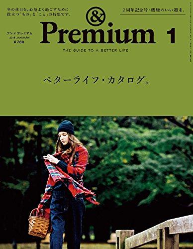 &Premium(アンド プレミアム)2016年1月号 雑誌の詳細を見る