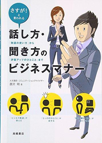 さすが!と言われる 話し方・聞き方のビジネスマナー 「敬語の使い方」から「評価アップのひとこと」までの詳細を見る