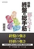 「勝ち」に直結する 将棋・終盤の総手筋 . (将棋連盟文庫)