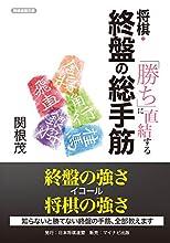 「勝ち」に直結する 将棋・終盤の総手筋 将棋連盟文庫