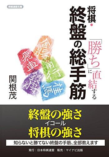 「勝ち」に直結する 将棋・終盤の総手筋 . (将棋連盟文庫)の詳細を見る