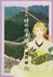 諸葛孔明 時の地平線 5〔文庫〕 (小学館文庫 すA 10)