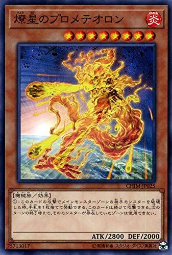 遊戯王 燎星のプロメテオロン ( ノーマル ) カオス・インパクト ( CHIM ) | 効果モンスター 炎属性 機械族 ノーマル