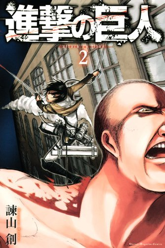 進撃の巨人(2) (講談社コミックス)の詳細を見る