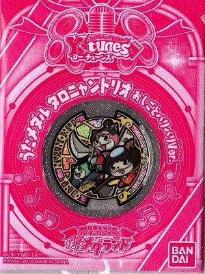 妖怪メダル/タロニャントリオ【うたメダル】 【懸賞応募】