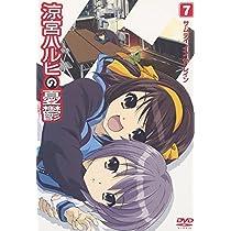『涼宮ハルヒの憂鬱』DVDセット