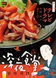 深夜食堂TV版 / 安部 夜郎 のシリーズ情報を見る