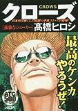 クローズ 孤独なジョーカー (AKITA TOP COMICS500)