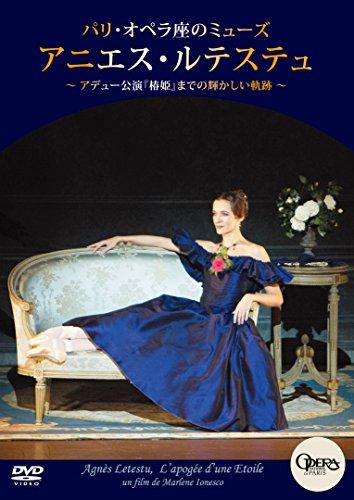 パリ・オペラ座のミューズ アニエス・ルテステュ アデュー公演『椿姫』までの輝かしい軌跡 [DVD]の詳細を見る