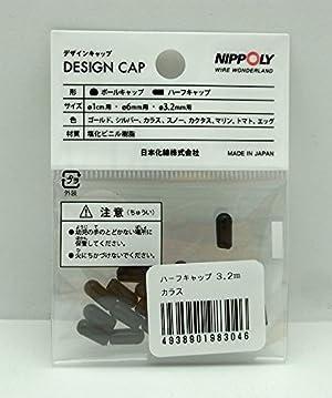 NIPPOLY 自遊自在 ハーフキャップ 直径3.2mm用 25個入 カラス
