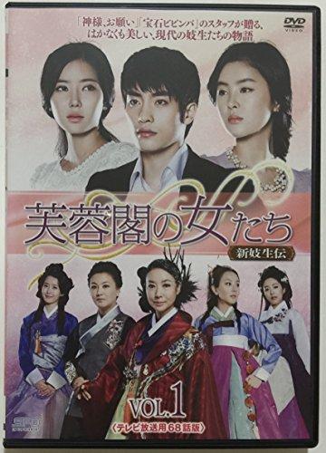 芙蓉閣の女たち~新妓生伝DVD全巻セット  (全34巻)