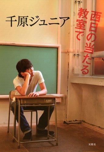 西日の当たる教室で
