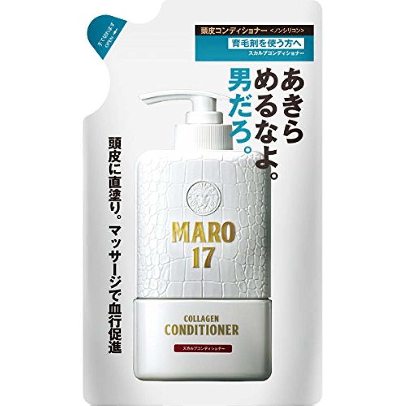 酸キャラバン完了MARO17 スカルプコンディショナー 詰め替え 300ml