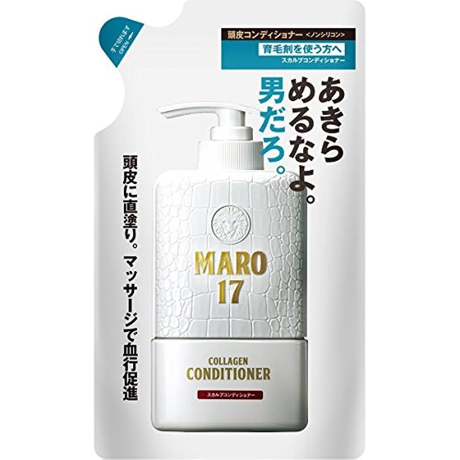 おもてなし血まみれ伝導率MARO17 スカルプコンディショナー 詰め替え 300ml