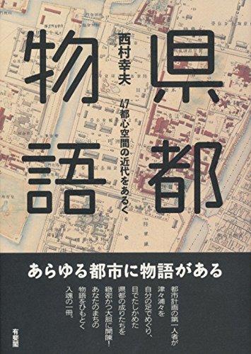 『県都物語』新刊超速レビュー