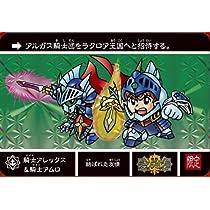 ナイトガンダム カードダスクエスト 第3弾 アルガス騎士団 限定カード KCQ-PR-040 騎士アレックス&騎士アムロ