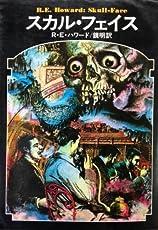 スカル・フェイス (1977年) (ドラキュラ叢書〈第6巻〉)