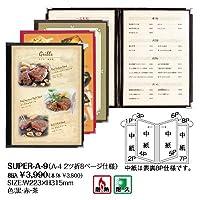 丈夫なビニールメニューブック(A4 2ツ折8ページ仕様)【SUPER-A-9】