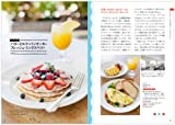 『幸せになる、ハワイのパンケーキ&朝ごはん』オアフ島で食べたい人気の100皿 (地球の歩き方BOOKS)