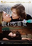 眠れる美女[DVD]