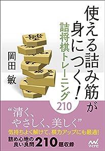 使える詰み筋が身につく!  詰将棋トレーニング210 (マイナビ将棋文庫)