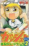 金色のガッシュ!!まるかじりブック 2(おかわり)―サンデー公式ガイド (少年サンデーコミックススペシャル)