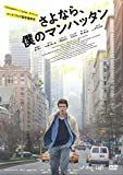 さよなら、僕のマンハッタン [DVD]