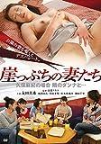 崖っぷちの妻たち~久保麻紀の場合 隣のダンナと…~ (復刻スペシャルプライス版) [DVD]