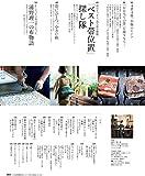 七緒 vol.55―着物からはじまる暮らし 特集: 「帯」の新法則/「羽織」百貨店 (プレジデントムック) 画像
