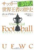 UFWC サッカー非公式世界王者の歴史