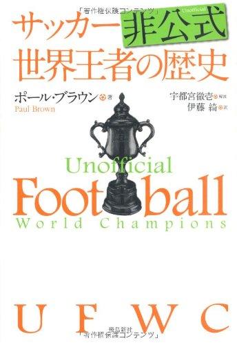 UFWC――サッカー非公式世界王者の歴史