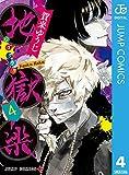 地獄楽 4 (ジャンプコミックスDIGITAL)