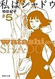 私はシャドウ 5 (集英社文庫(コミック版))