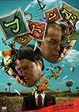 フットンダ タカアンドトシが選ぶゴールドモジりベスト10 [DVD]