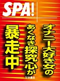 SPA!文庫オナニー大好き女のあくなき探究心が暴走中 (SPA!BOOKS)