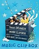 【早期購入特典あり】水瀬いのり/Inori Minase MUSIC CLIP BOX [Blu-ray](A3クリアポスター&缶バッジ&ブロマイド付き)