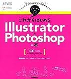 デザインの学校 これからはじめるIllustrator&Photoshopの本 [CC対応版]