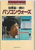 田原総一朗のパソコンウォーズ―90年代のパソコンをプロデュースする男たち (THE COMPUTER BOOKS)