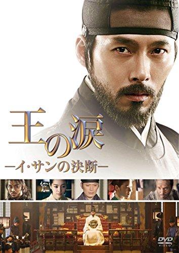 王の涙 –イ・サンの決断- [DVD]の詳細を見る