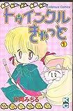 トゥインクルきゃっと (1) (講談社コミックスなかよし (626巻))