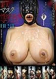 素人マスク性欲処理マゾメス BEST [DVD]
