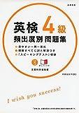 CD 赤チェックシート付 英検4級 頻出度別問題集 (高橋書店の英検シリーズ)